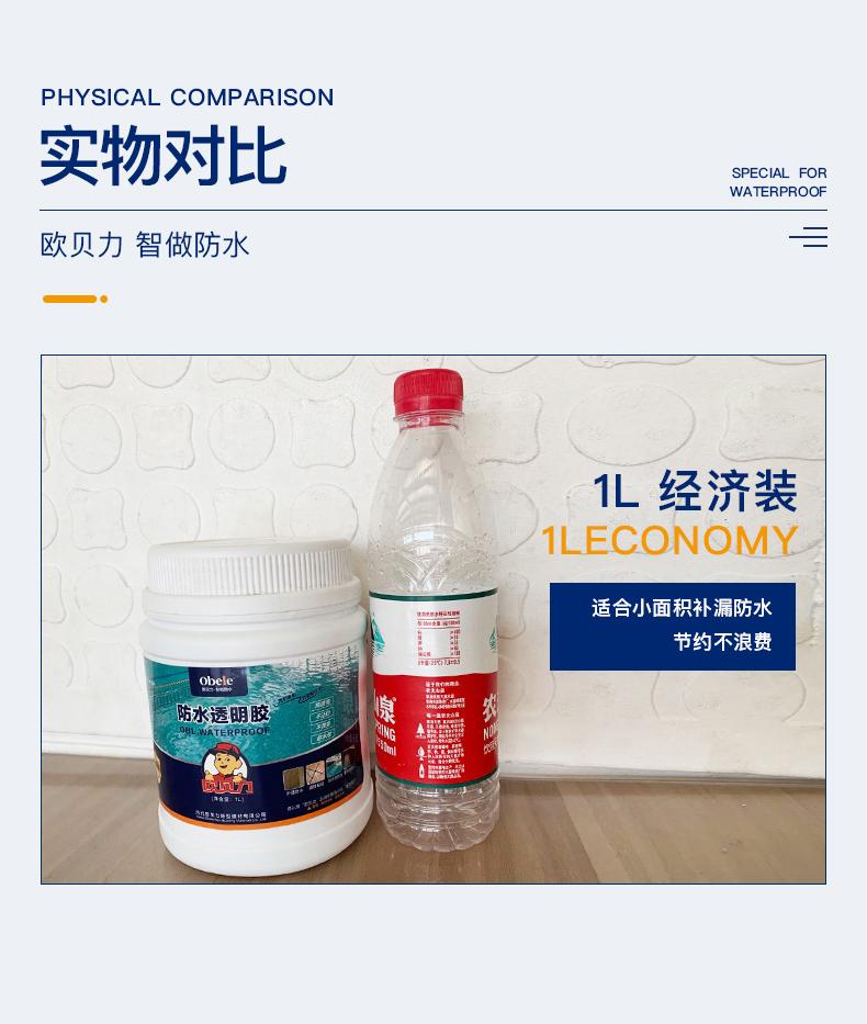 防水透明膠_10.jpg
