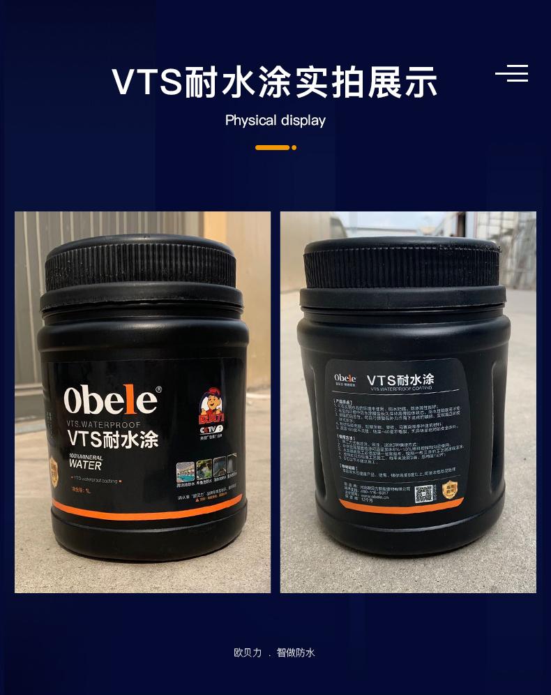 VTS耐水涂小桶包裝_09.jpg