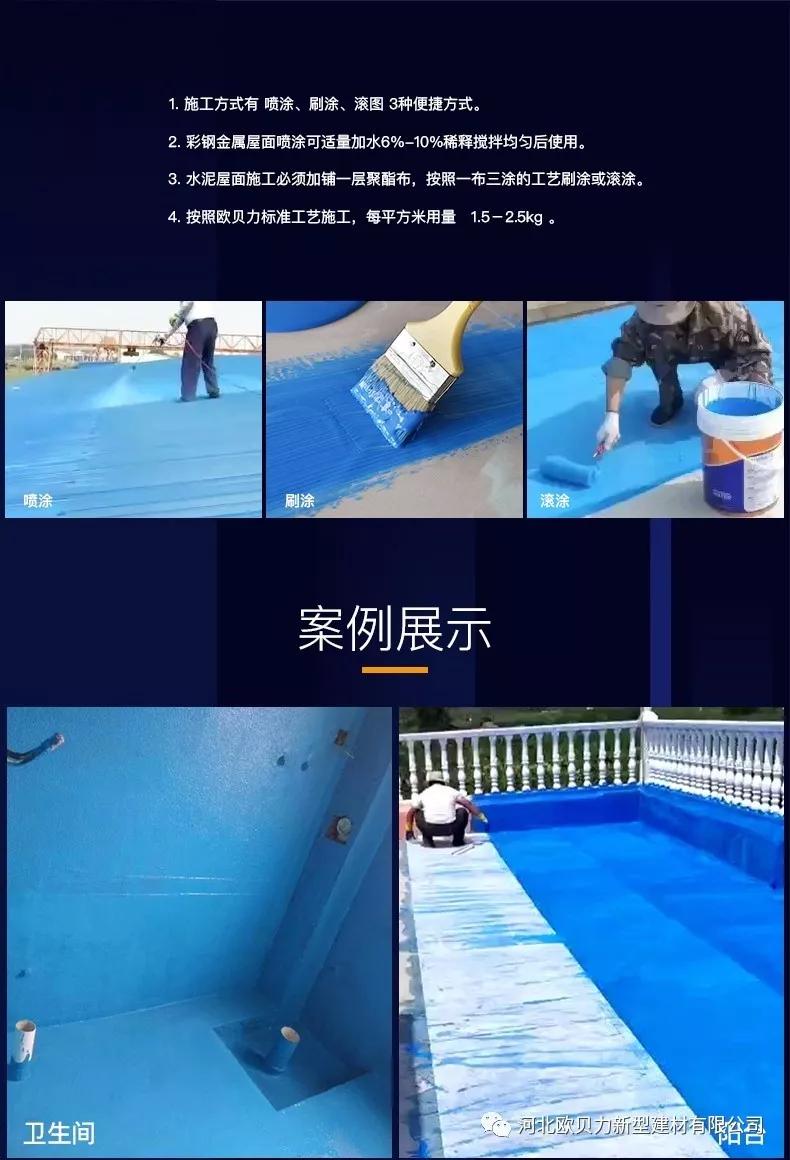 自愈和防水涂料