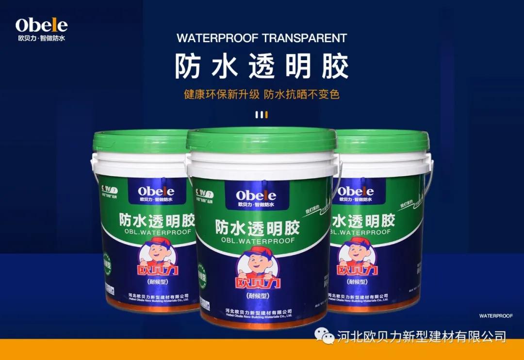 防水透明膠